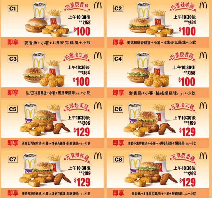 20190214084303 16 - 2019最狂麥當勞優惠券看這裡!買一送一!一元加價等超值優惠