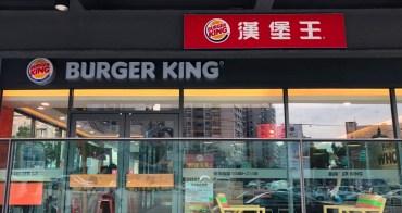 漢堡王買一送一快閃活動!就在明天2/20!漢堡控請把握機會~