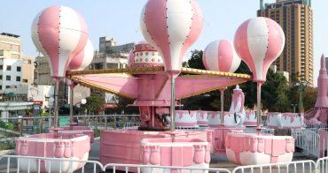 IG超夯粉紅熱氣球打卡點就在台中,還有粉紅色咖啡杯及粉紅旋轉木馬~