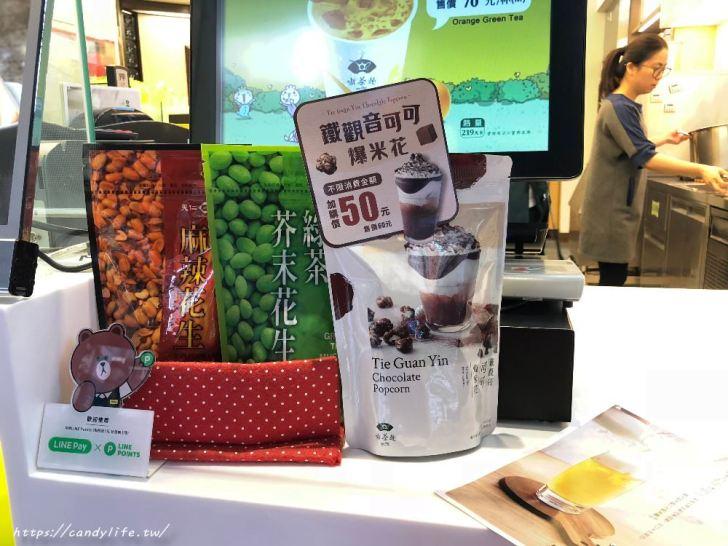 20190318230205 70 - 天仁茗茶新品鐵觀音茶可可爆米花,門市限量販售,這一批賣完就沒了!
