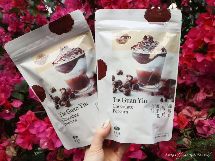 20190318230207 88 - 天仁茗茶新品鐵觀音茶可可爆米花,門市限量販售,這一批賣完就沒了!