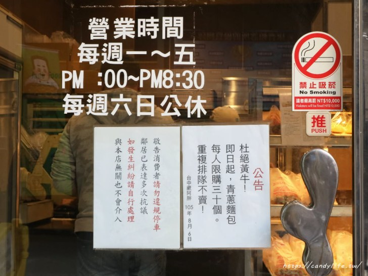 20190319155012 12 - 一出爐就搶空,沒提前排隊買不到的台中藏阿胖-羅芙青蔥麵包開賣啦~(暫停營業)