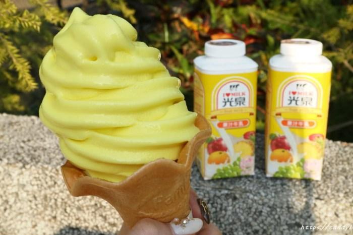兒時的回憶果汁牛乳也變成霜淇淋啦了!全家期間限定,吃的是滿滿回憶~
