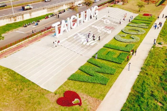 台中景點推薦~IG超夯打卡點筏子溪創意綠美化,再次打造台中美景新地標