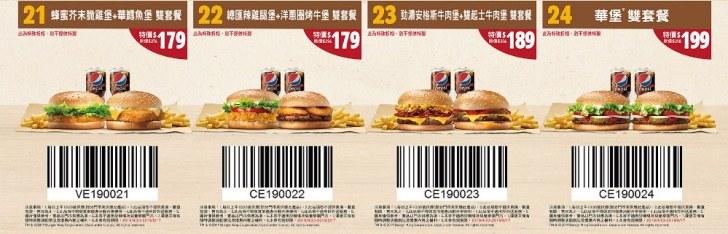 20190424082922 19 - 超狂漢堡王優惠券一定要收集!買一送一!超值加價購,搶便宜趁現在~