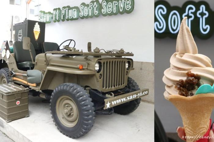 台中美食│梅の生活〃熱熱天氣來支清爽梅子霜淇淋,現場還有威力吉普車可以打卡拍照喔~
