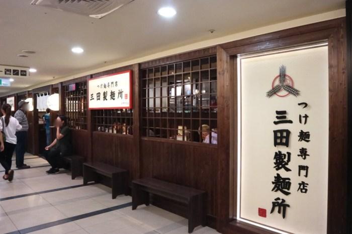 日本三田製麵所確定了!4間分店8月底將全數撤台,台中店只到8/15!