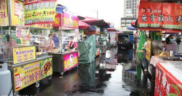 大慶夜市開幕啦!風雨無阻!詳細攤位看這裡,好吃的好玩的通通有~