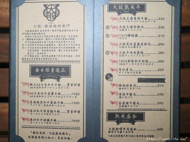 20190820231918 77 - 熱血採訪│全台首創日本清酒自動販賣機牆,30種清酒任你挑,大股熟成燒肉專門一個套餐美、澳、日三種和牛一次滿足