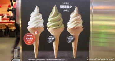 蜷尾家霜淇淋買一送一!在大心就可以吃的到,活動只到8/30!
