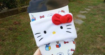 Kitty控快來!全家便利商店推出「Kitty毛絨杯套」10元加購,還有Kitty飲料提袋,9/11開賣,售完為止!