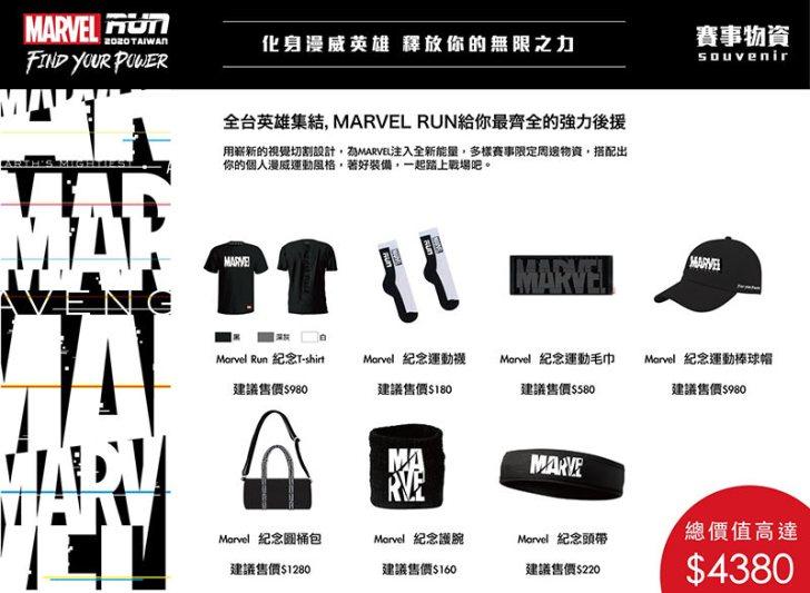 20190917101653 62 - 漫威主題路跑「Marvel Run」登台!完賽獲得「薩諾斯手套+6顆寶石」全球限定款,北中南3場資訊看這裡