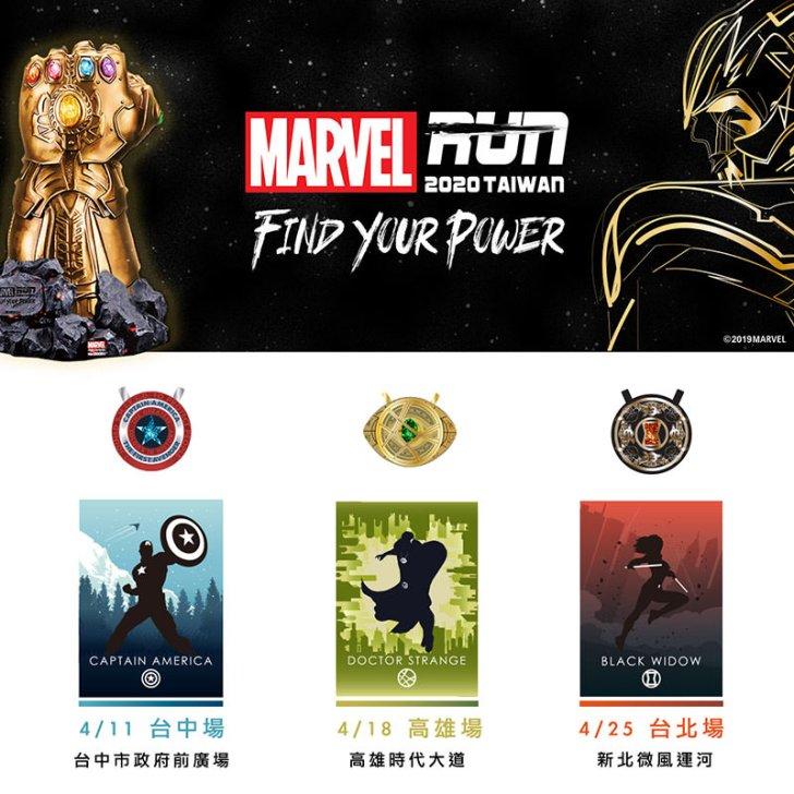 20190917101657 16 - 漫威主題路跑「Marvel Run」登台!完賽獲得「薩諾斯手套+6顆寶石」全球限定款,北中南3場資訊看這裡