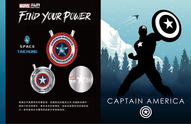 20190917101705 55 - 漫威主題路跑「Marvel Run」登台!完賽獲得「薩諾斯手套+6顆寶石」全球限定款,北中南3場資訊看這裡