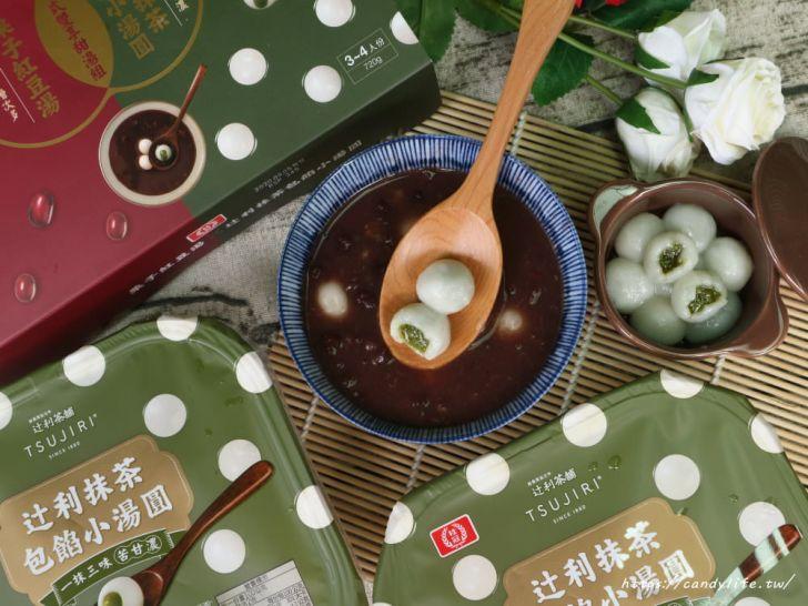 20191006183310 92 - 桂冠湯圓聯名辻利抹茶推出「辻利抹茶包餡小湯圓」,加碼栗子紅豆湯,想吃這裡買!