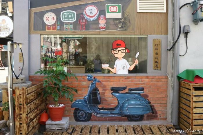 町洋豆花│清水必吃銅板美食,獨創以豆漿沙入料的豆花,還有復古彩繪牆可以打卡拍照~