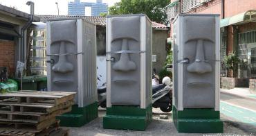流動廁所出現摩艾石像!連台中人都不知道的隱藏版打卡地點~