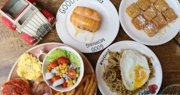 蕾貝早午餐│結合中式與西式的工業風早午餐,一個人來享用也非常適合