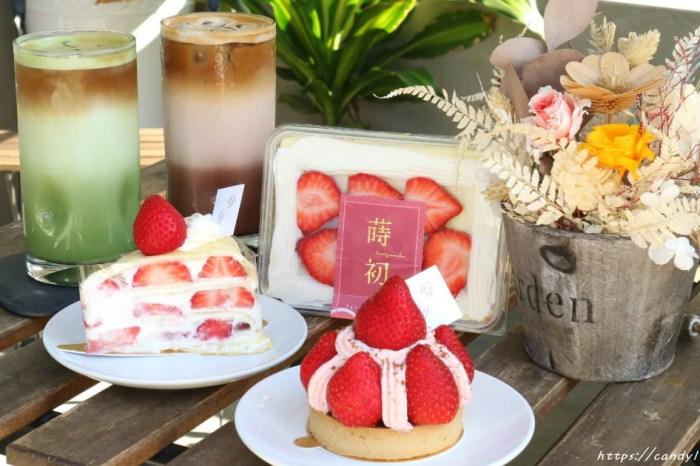 蒔初甜點草莓季開跑!價格親民,舒適的用餐環境,非常適合一個人來,還有義大利麵及咖哩飯~