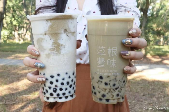 """綠豆沙也可以熱熱喝!草根豐味推出冬季限定""""綠豆燒牛乳"""",多了珍珠及粉角,鮮奶茶兩杯只要60元!"""