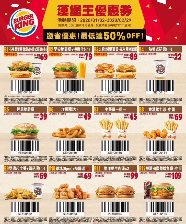 20200103093752 73 - 2020年最新漢堡王優惠券,除了買一送一優惠,這次還多了早餐優惠~