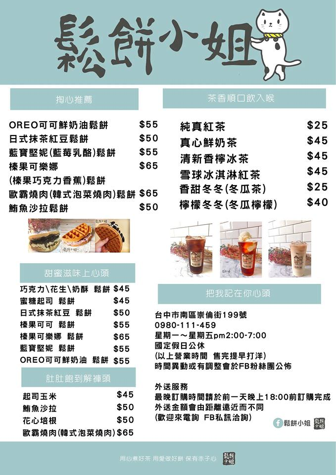 20200109084200 23 - 台中平價鬆餅推薦!外皮酥脆,內餡滿滿,銅板價,大份量,只有平日下午吃的到!