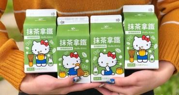 蜜蜂工坊新品Hello Kitty抹茶拿鐵,7-11限定,全台限量販售~