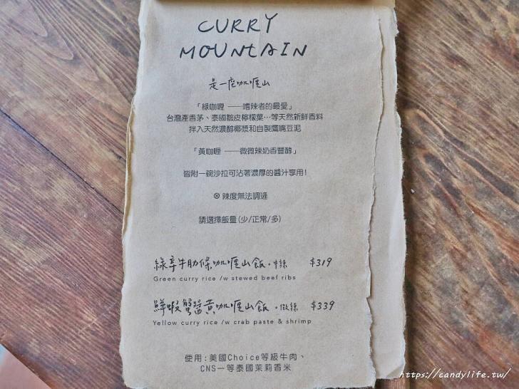 20200217123533 45 - 隱身在住宅區的特色泰式咖哩飯,價格不便宜,小山丘造型超吸睛!