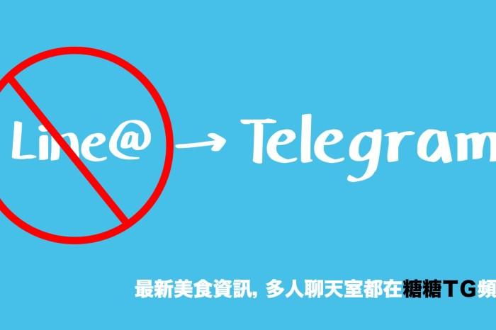 Telegram使用教學,TG中文化、頻道連結,還沒跟上TG流行的朋友,快跟著糖糖使用Telegram喔!
