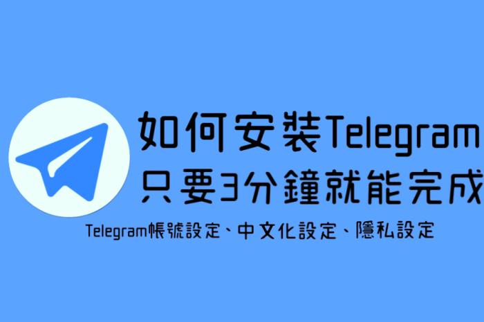Telegram教學看這裡!只要3分鐘搞定!含TG中文化、隱私性等基本設定~