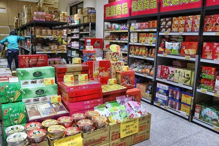 豐亞食品│台中豐原零食批發,種類超多,還有福義軒蛋捲,想搶便宜就趁現在!