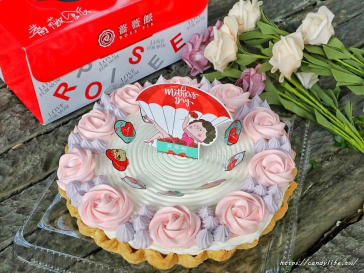 20200427133714 64 - 熱血採訪│薔薇派母親節蛋糕一次綜合五種口味,預購超多好康,還有買一送一就是狂!