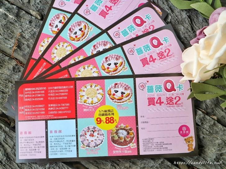 20200427133728 43 - 熱血採訪│薔薇派母親節蛋糕一次綜合五種口味,預購超多好康,還有買一送一就是狂!