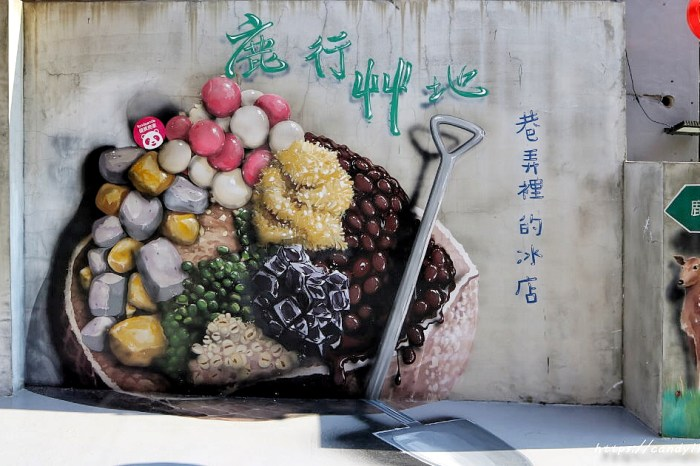 鹿行艸地│隱身在巷弄裡的低調冰店,主打水果製成的水綿冰,還有3D彩繪打卡牆~
