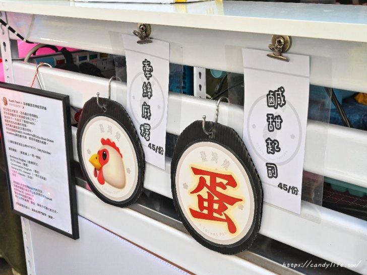 20200924103944 99 - 台中出現台灣造型的雞蛋糕!一週只營業兩天,每週還有限定口味~