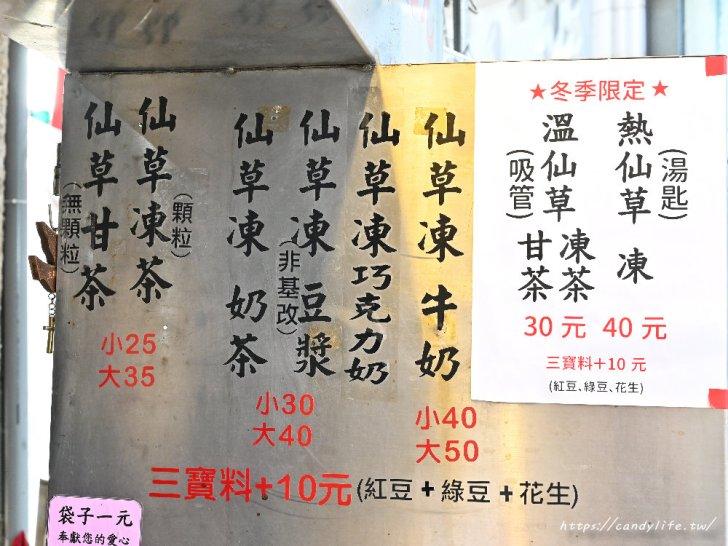 20210115224120 89 - 台中人氣古早味仙草凍飲,一杯只要25元起,料超多,還有熱仙草凍,別於一般燒仙草口感唷