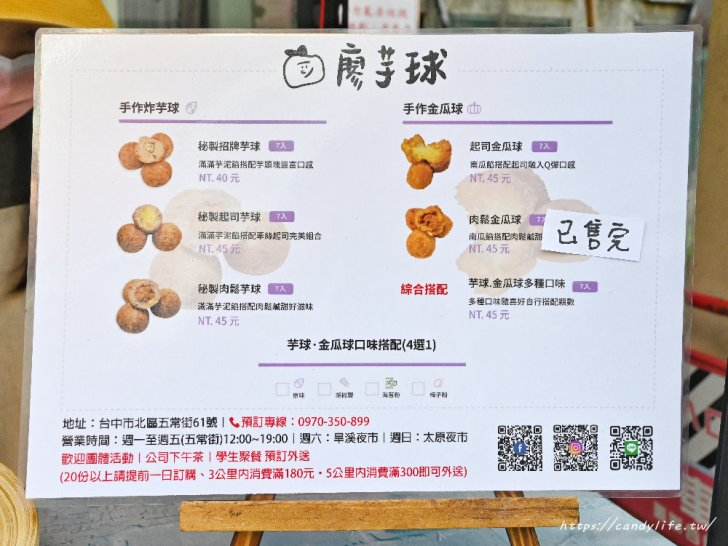 20210131152146 7 - 台中芋球專賣店,現炸手作芋球,還有QQ金瓜球,五種口味任你選,每日限量販售~