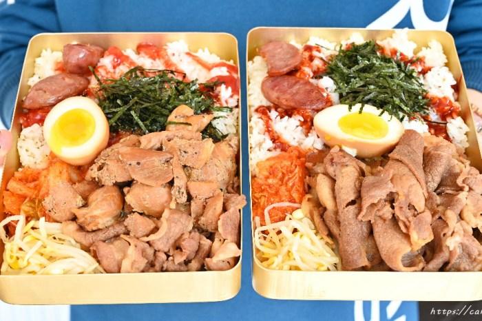 搖搖便當 不必飛出國,在台中也可以吃到韓國懷舊便當,最低只要銅板價,搖一搖更好吃!