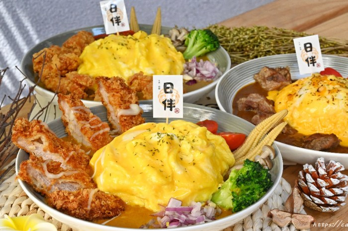 日伴洋食|台中咖哩飯推薦,三種咖哩醬自己配,還有超邪惡爆漿起司,讓人吃了難以忘懷的美味~