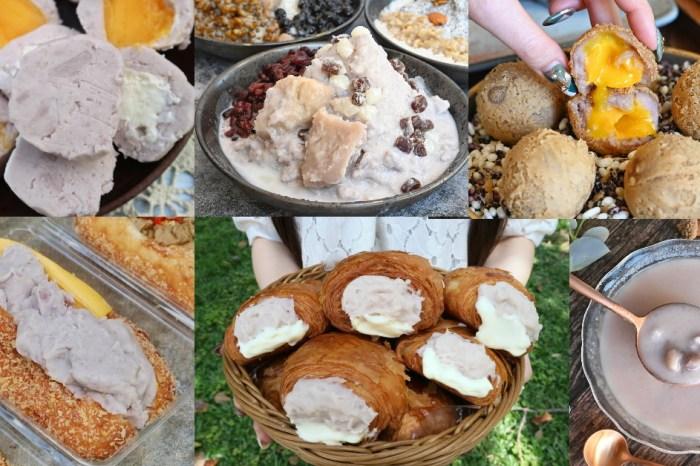 台中芋頭懶人包!芋頭控吃起來,台中芋頭美食推薦,芋泥球、芋頭塔、芋頭冰、芋頭西米露通通在這裡~