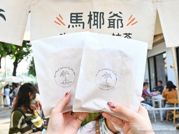 20210302190135 41 - 一枚銅板也能吃到馬來西亞道地咖椰吐司,想買不一定買的到,出攤時間看這裡~
