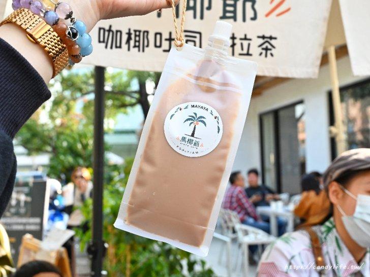 20210302190146 70 - 一枚銅板也能吃到馬來西亞道地咖椰吐司,想買不一定買的到,出攤時間看這裡~