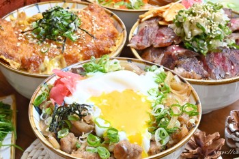 附近食堂|台中平價日式丼飯,整碗料塞滿滿,最低只要140元起,附三樣三小菜,內用還可享味噌湯喝到飽!
