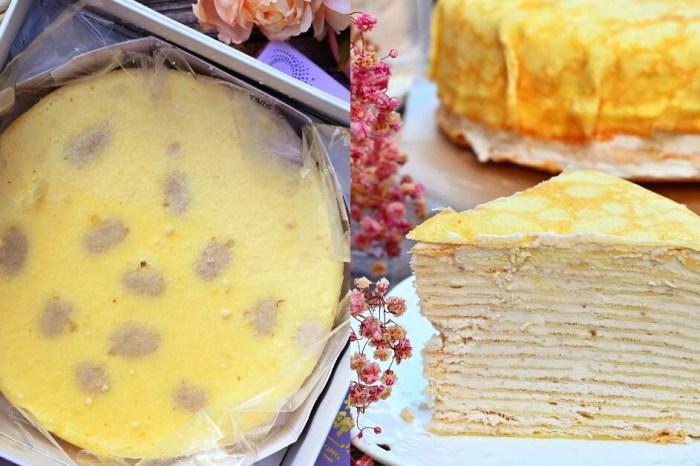 阿聰師的糕餅主意|芋頭控必吃!超厚實芋頭千層蛋糕,取用在地食材,真材實料,吃的到新鮮大甲芋頭,價格親民,母親節蛋糕首選~