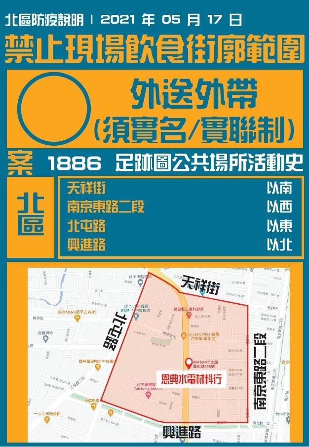 20210517191535 31 - 台中禁止現場飲食街廓範圍表,目前已公布北區、西屯區、大里區、東區、南區!(持續更新中