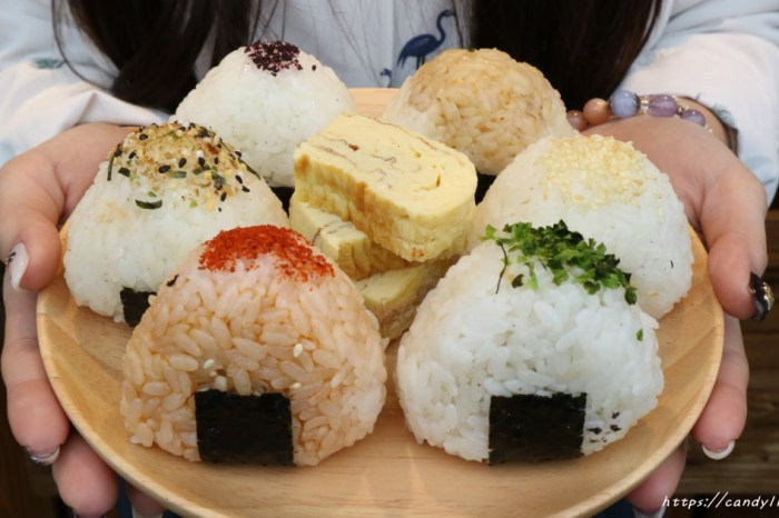 陳氏朝食|台中可愛日式飯糰,只有平日早上吃的到,口味超多可以選,餐盒裡頭還有附水果~