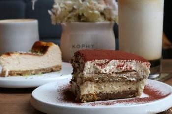 Kophy Cafe 隱身在巷弄中的老宅咖啡館,激推招牌提拉米蘇,還有香菇雞湯麵也是必點之一~