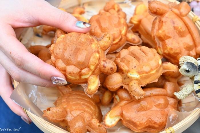 龜友雞蛋糕|不必飛澎湖,在台中也可以吃到可愛的烏龜雞蛋糕囉,兩種造型,超多口味任你選~