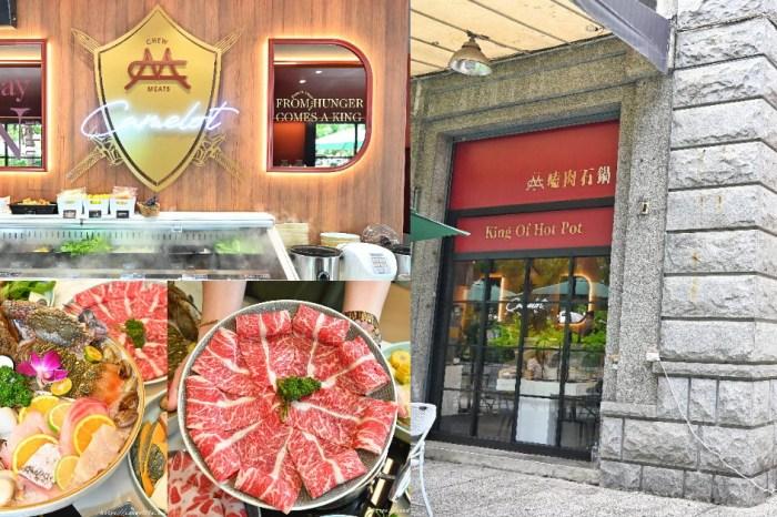 嗑肉石鍋二代店新登場,絕美英倫裝潢,蔬菜自助吧、咖哩烏龍麵、霜淇淋吃到飽,肉品、海鮮再升級!