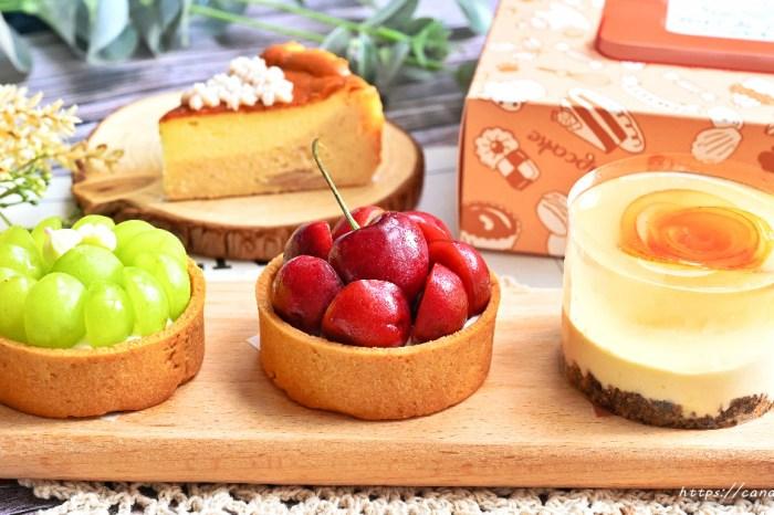 Riri & Cat|台中甜點推薦!高CP值甜點在這裡,手作鮮新水果塔只要銅板價,每天口味不一樣~